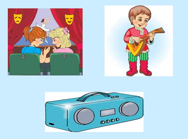 початкові класи: Малюнок дівчатка в театрі, хлопчик, магнітофон